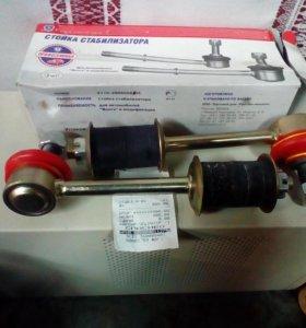 Стойки стабилизатора на газ 31105, новые.