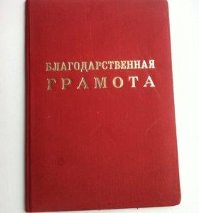 Благодарственная грамота СССР