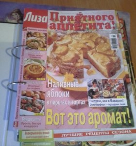 "160 экз.журналов ""Приятного аппетита """