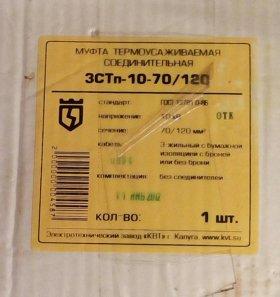Муфта термоусаживаемая 3СТп-10-70/120