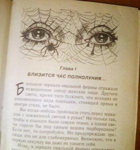 Книга страшилки