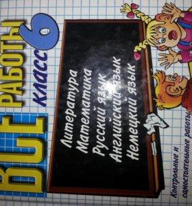 Решебник 6 класса
