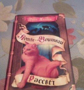 """Книга """"Коты воители"""" Рассвет"""