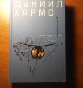 Книга Даниил Хармс