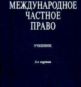 МЧП Международное частное право. Ануфриева Л.П.