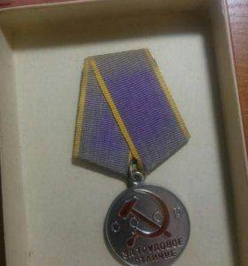 Медаль за трудовое отличие.Оригинал