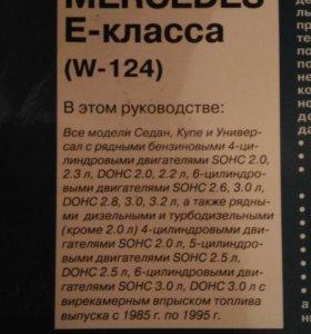 Справочник по устройству и ремонту MERCEDES W-124