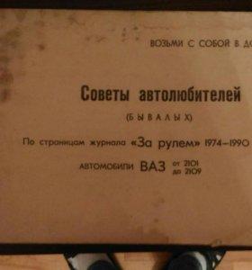 Советы автомобилистам ВАЗ 2101-09