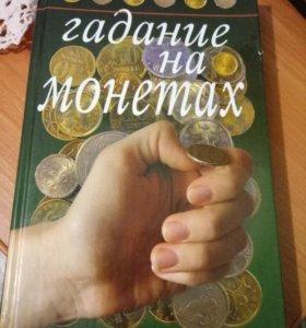 Книга гадание на монетах