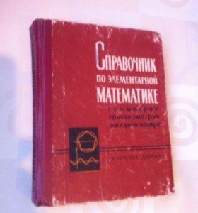 Справочник по элементарной математике. 1966 г.