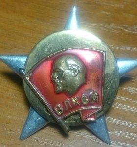 Значки СССР ВЛКСМ.