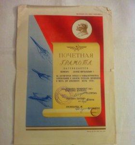 Почетная грамота. СССР
