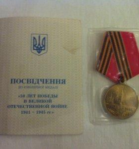 50 лет Победы в ВОВ 1941-1945