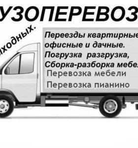 Грузоперевозки/газели/грузчики
