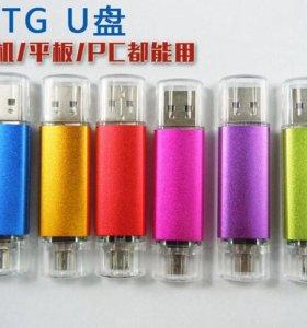 Универсальная USB флешка на 16 Гб-отличный подарок
