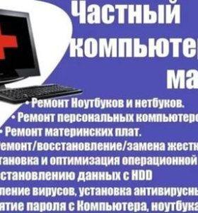 Пгт. Ярославский. Компьютеры, ноутбуки - Ремонт!