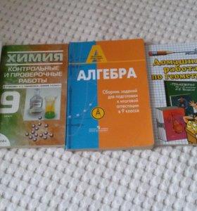 Химия контрольные,алгебра,сборник обществознание