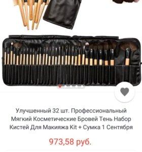 Кисти для макияжа 32шт