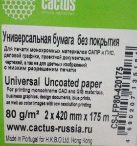 Бумага универсальная рулонная для плоттера