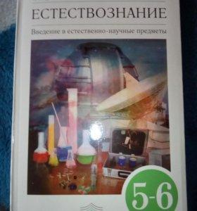 Учебник Естествознание