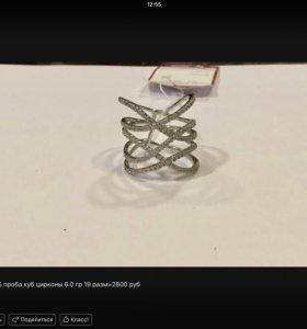 Кольца серебро 925 проба с цирконами Новые