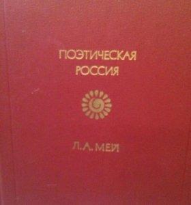 Поэтическая россия