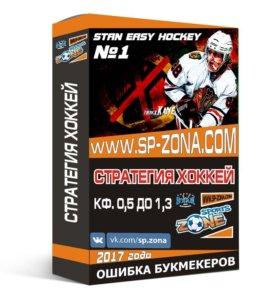 Stan Easy Hockey