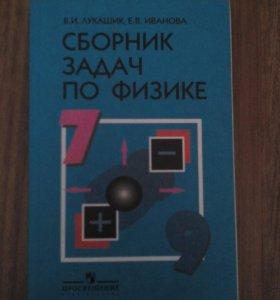 Сборник задач по физике(7-9класс)