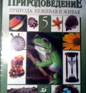 Биология, 5 класс