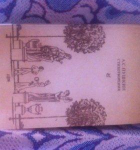 Книга Пушкин стихотворение