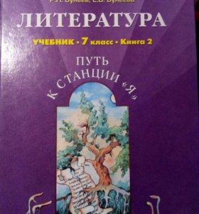 Литература 1 и 2 части