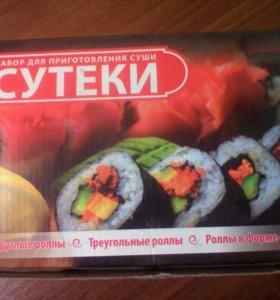 Набор для приготовления суши (новый)