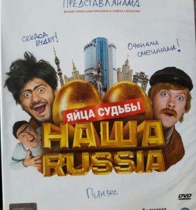 Наша Russia фильм