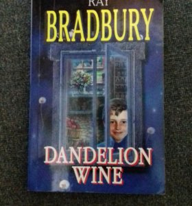 """Рей Брэдбери """"Вино из одуванчиков """""""