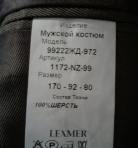 Костюм LEXMER  170-92-80.в отл. состоянии.