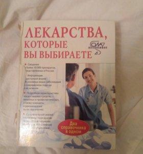 Лекарственный справочник 2001 год