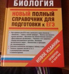 Справочник для подготовки к ОГЭ по биологии