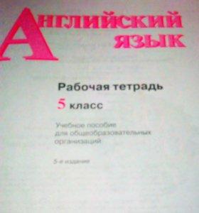 Рабочая тетрадь по английскому языку для 5 класса