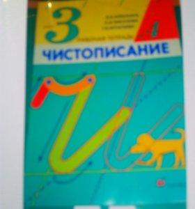 Рабочие тетради по чистописанию №3,№4, 3 класс