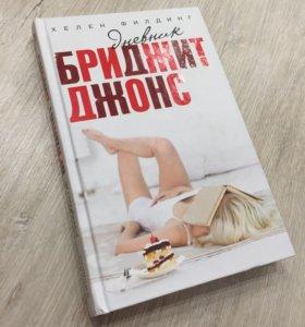 Дневник Бриджет Джонс