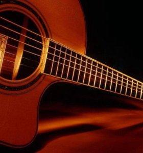 Уроки гитары