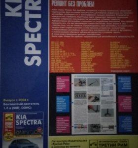 Книга.Авторемонт. Kia spectra(новая)