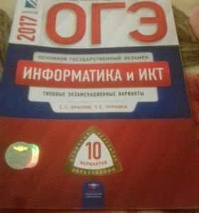 Книга ОГЭ по информатике 2017года