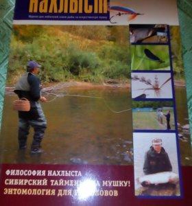 Журналы о рыбалке 3шт. за 100 руб.