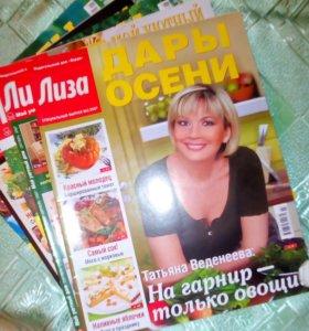 Журналы ЛИЗА 9 шт. за 150 руб.