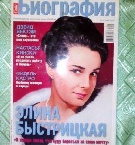 Журналы все за 50 руб.