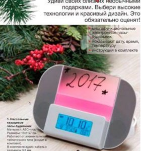 Настольные кварцевые часы-будильник