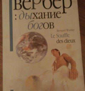 Книги Вербер