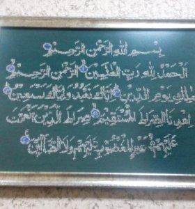 Главная молитва в Коране