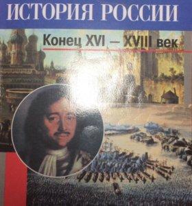 Учебник История России 7класс